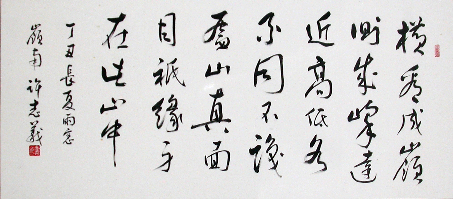 《東坡詩》 許志義1997年作於台北