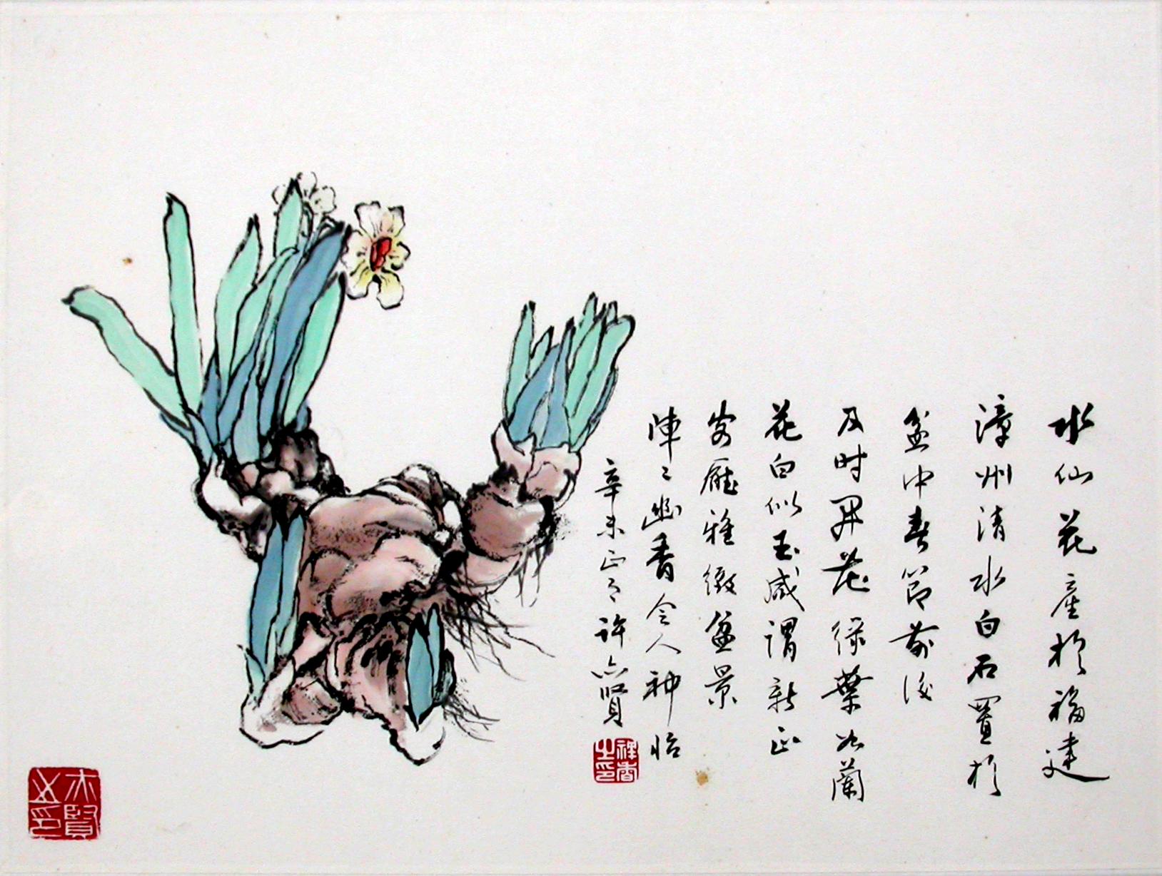 《水仙花》 父親許祥香先生1991年作於台北