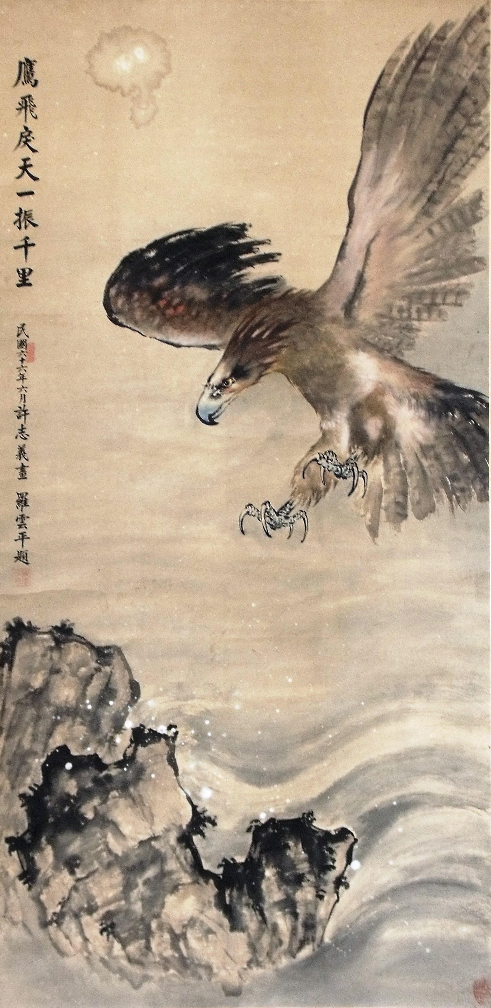 《海鷹》 許志義1977年作於台中市