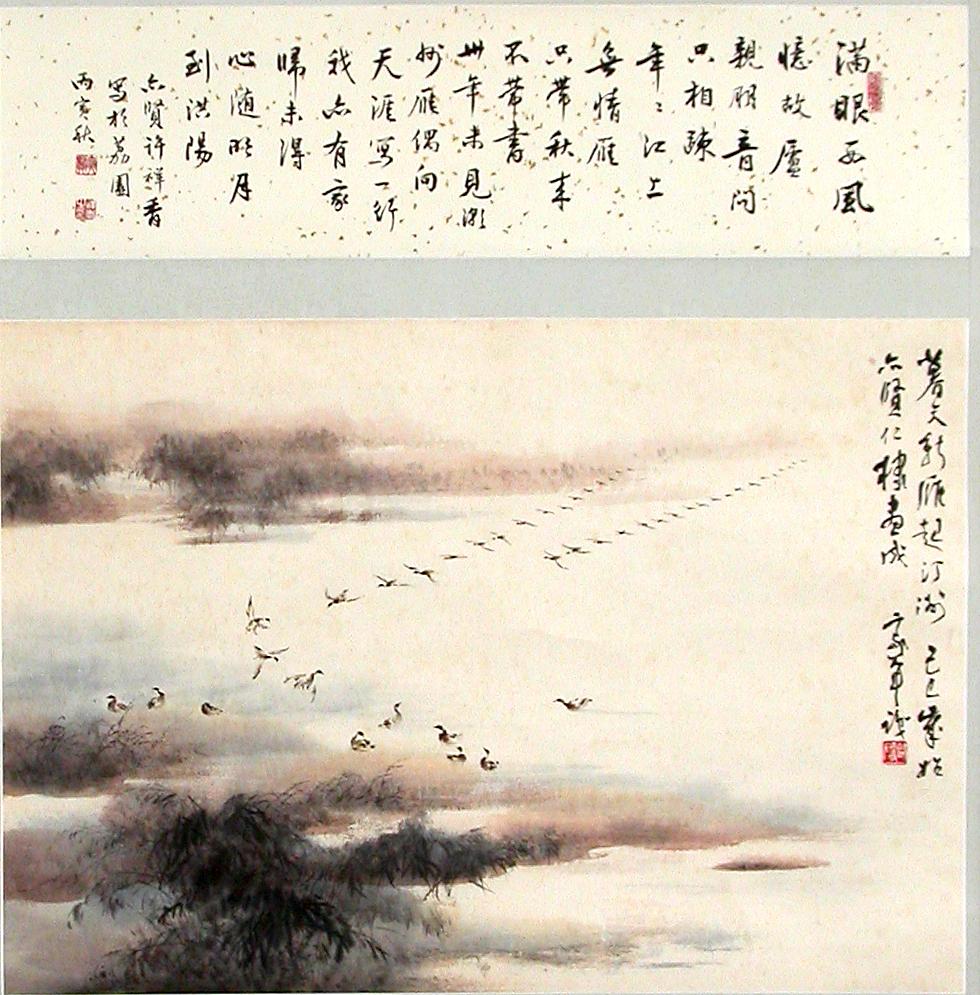 《平沙落雁》父親許祥香先生1986年作於台北