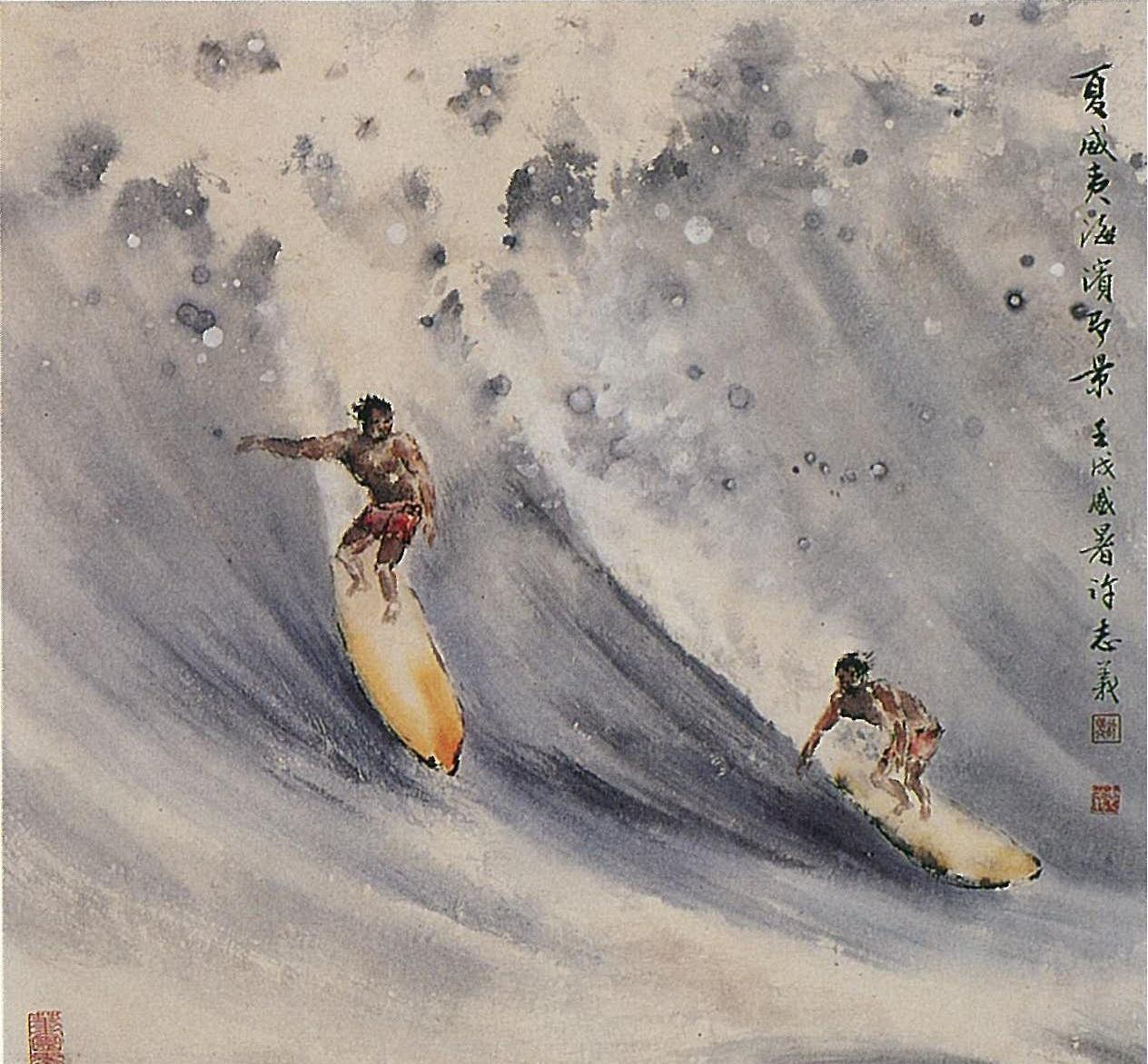 《衝浪》 許志義1982年作於夏威夷