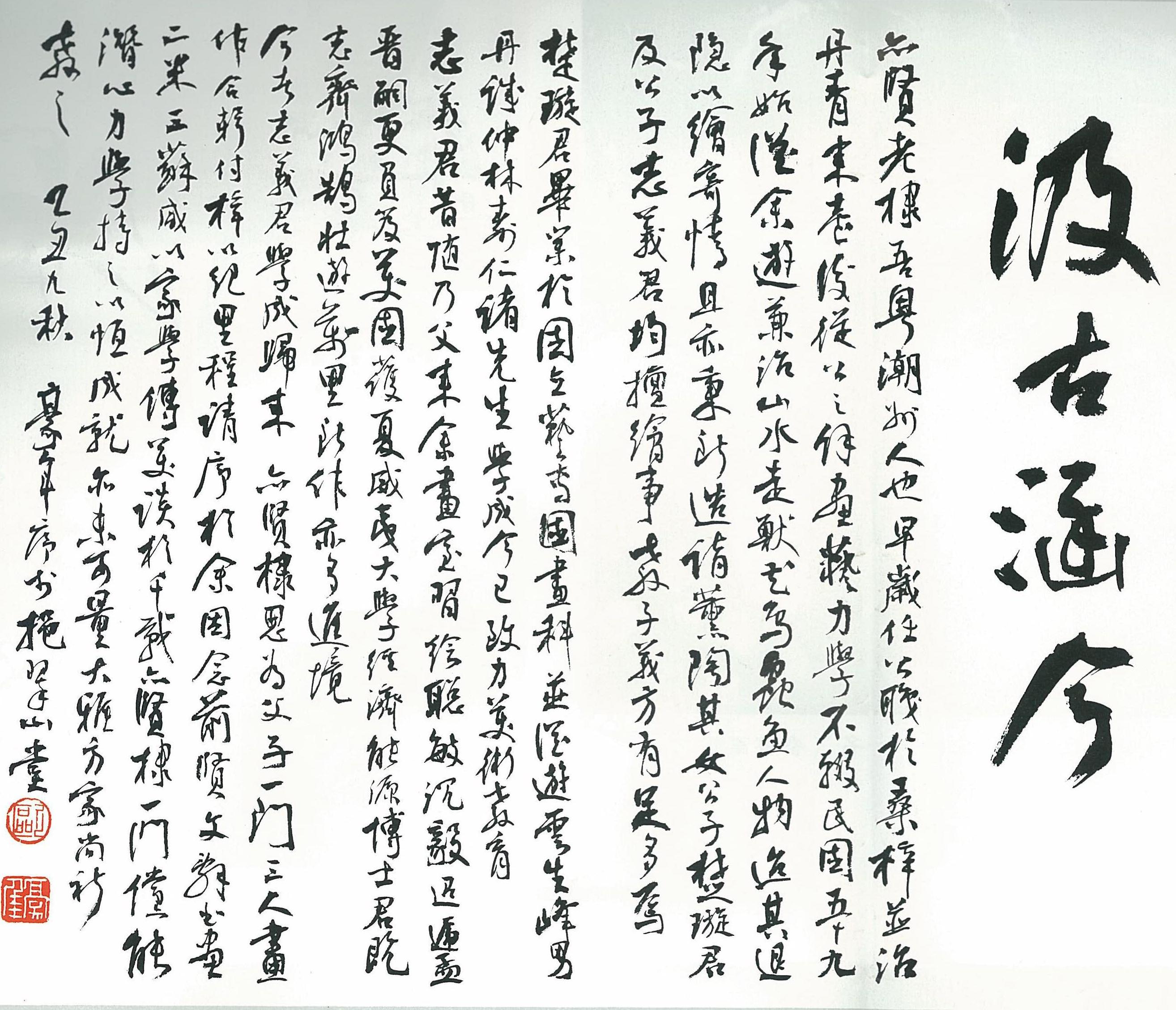 嶺南派國畫大師歐豪年教授於1985年為許氏「荔園畫集」作序墨寶