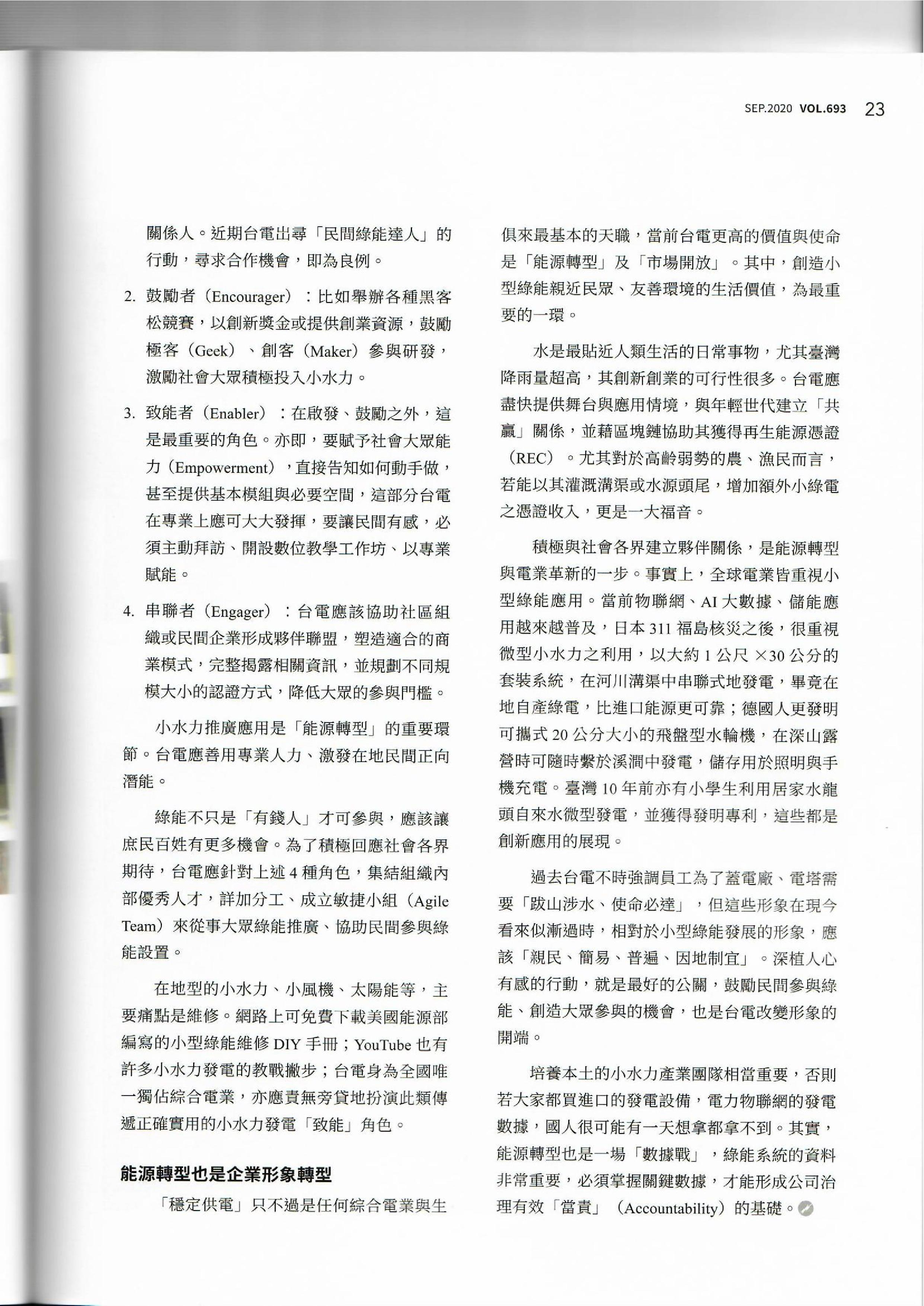 台電月刊693期 採訪 掃描檔-2